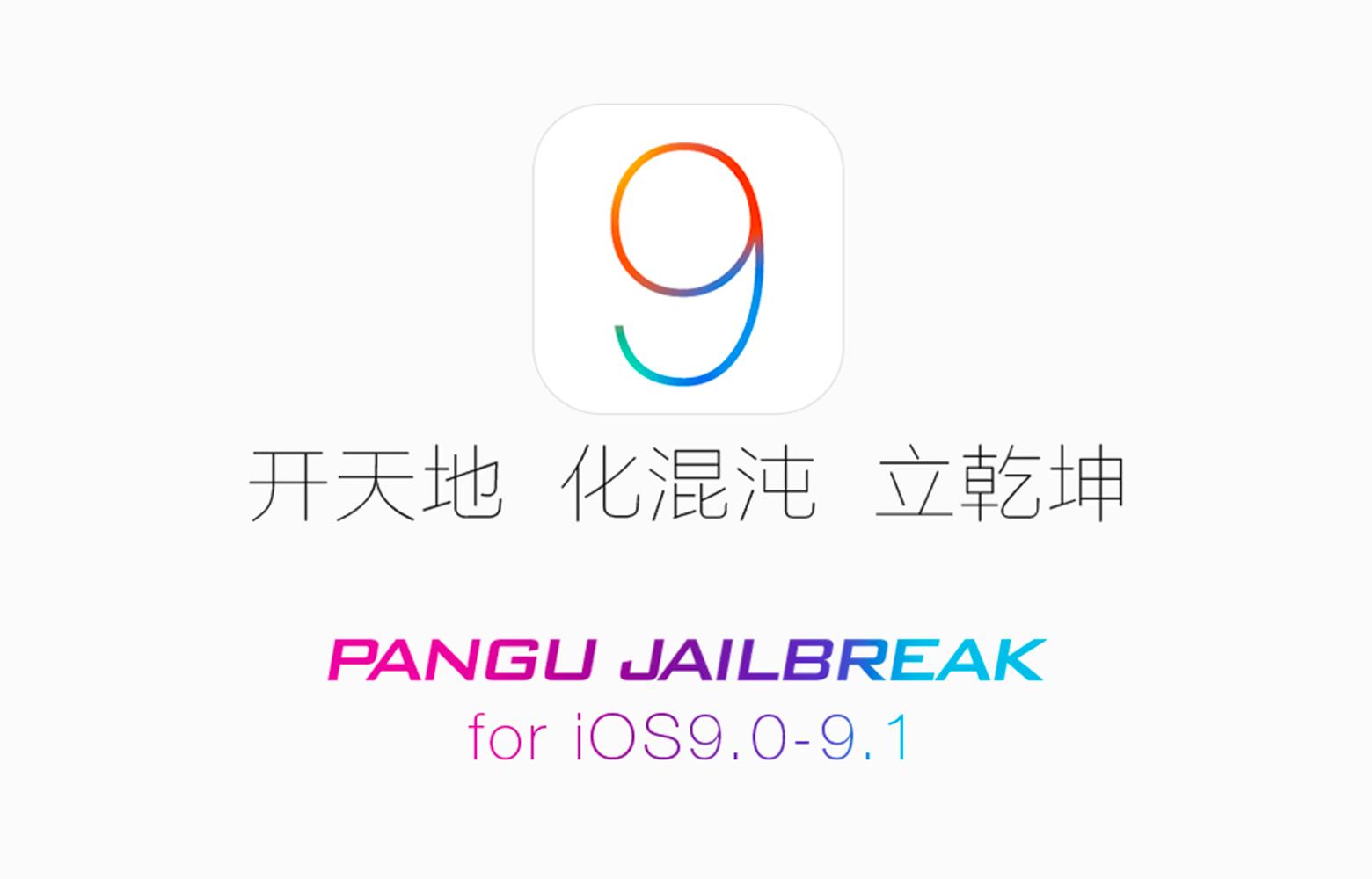 como-hacer-jailbreak-iphone-ipad-ios-9-1-mac-windows